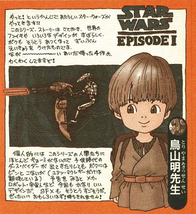 Notórios fãs de Star Wars! Veja a paixão que Akira Toriyama, o criador de Dragon Ball, tem pela Saga