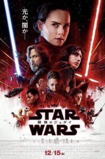 Novo trailer e pôster de Os Últimos Jedi