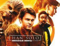 Imagem promocional de Solo mostra protagonista ao lado do jovem Lando